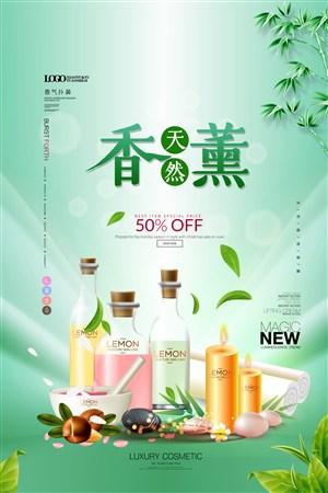 簡約清新天然香薰宣傳促銷海報