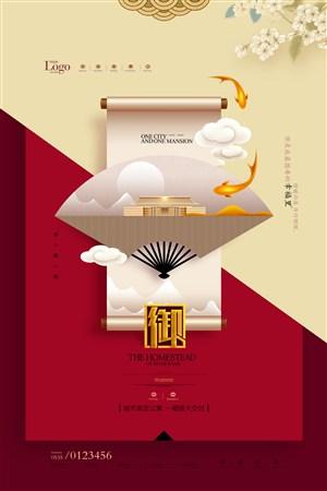 简约地产广告红色新中式房地产海报