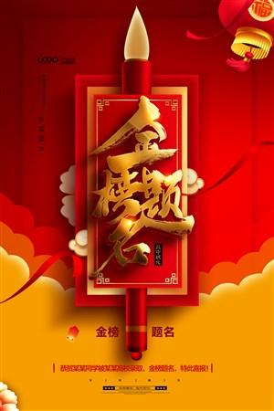红色喜庆金榜题名海报