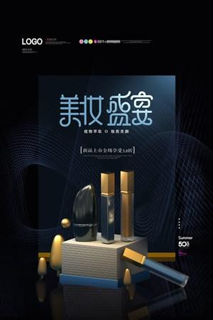 現代簡約時尚c4d黑金化妝品海報