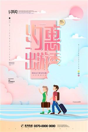 现代简约大气约惠出游季旅游海报