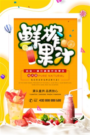 夏日新鲜饮品美食饮品促销海报