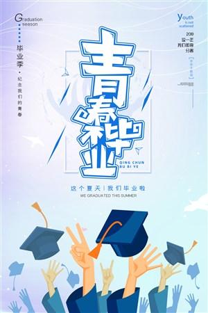 清新青春不畢業海報設計