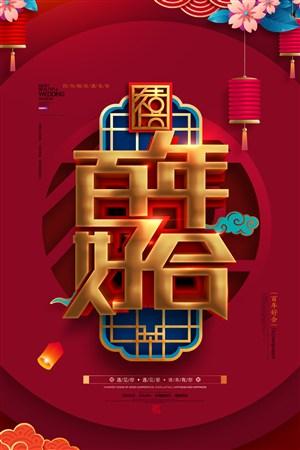 中式婚礼喜庆中国风结婚季婚庆海报