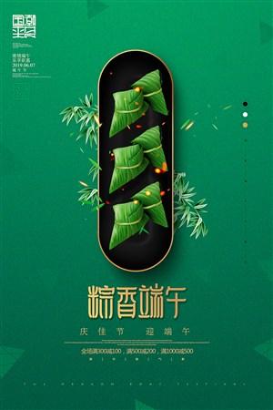 創意國潮風粽香端午端午節促銷海報