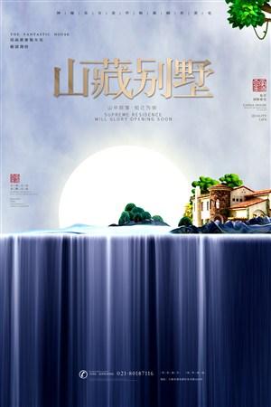 新中式唯美地产海报