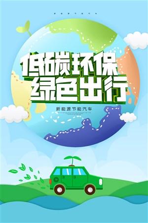 新能源節能汽車海報