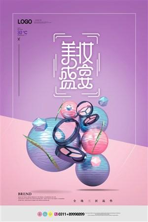 现代简约时尚美妆化妆品海报