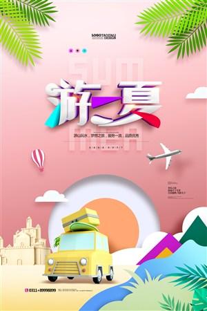 游一夏剪纸夏天夏季夏日旅游海报
