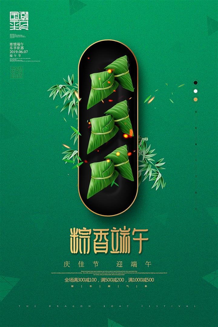 创意国潮风粽香端午端午节促销海报