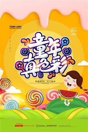 童年真色彩六一兒童節創意字體海報