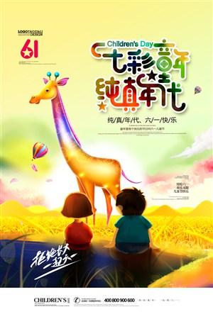 七彩童年純真年代兒童節插畫六一海報