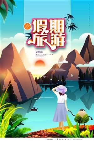 創意手繪假期旅游海報