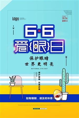 简约清新全国爱眼日宣传海报