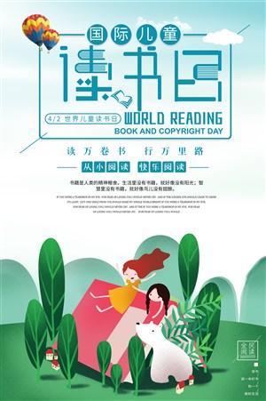 閱讀會扁平化設計banner素材