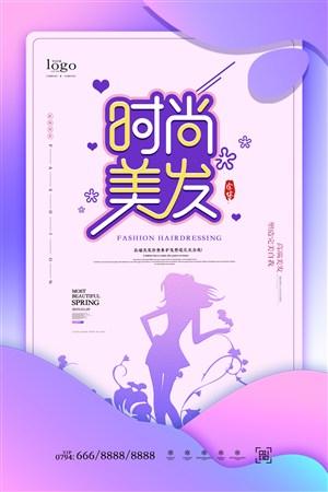 清新剪紙風海報模板旅游健身跑步旅行展板背景PSD設計素材圖