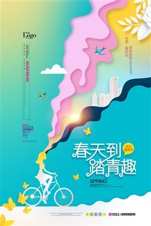 2清新剪纸风海报模板旅游健身跑步旅行展板背景PSD设计素材图