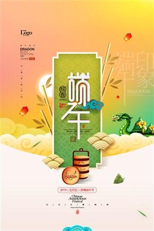 端午节简约清新五月节粽子促销海报