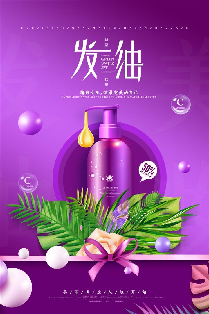 創意簡約發油洗發水美妝盛宴促銷海報
