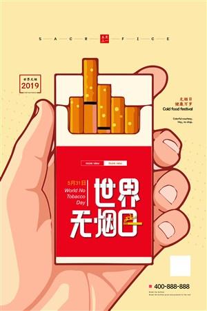 插画风世界无烟日宣传海报