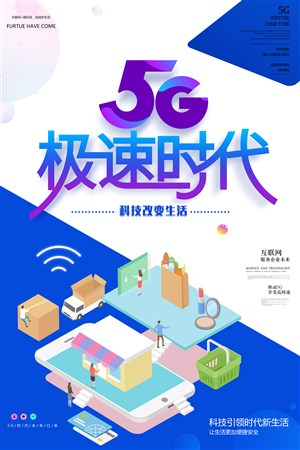 5g时代创新科技科技背景宣传海报