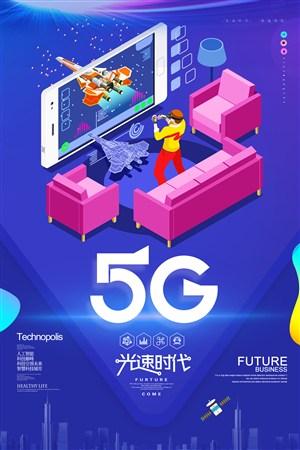 簡約大氣5g時代創新科技科技背景宣傳海報