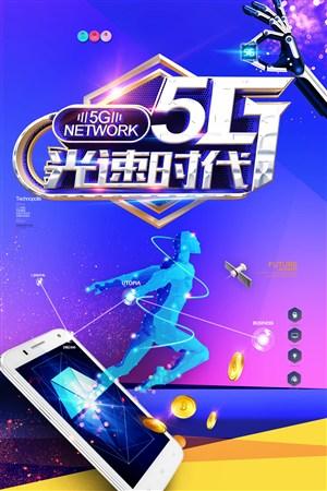 简约大气5g时代创新科技科技背景宣传海报