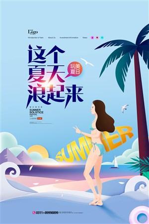 玩美夏日海岛游夏天冲浪海报