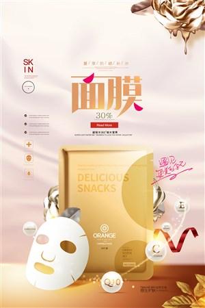 面膜簡約高端護膚品化妝品海報