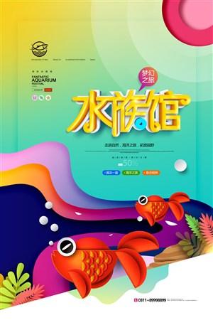水族馆剪纸观赏鱼海洋馆海报