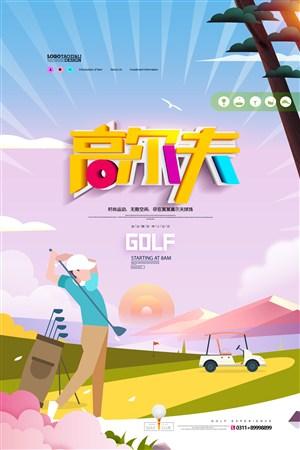 高爾夫球廣告簡約體育運動海報