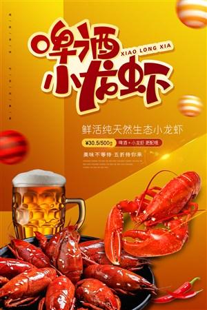 创意啤酒小龙虾美食海报