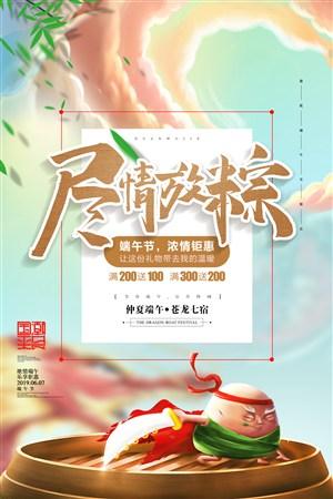創意國潮風盡情放粽端午節促銷海報