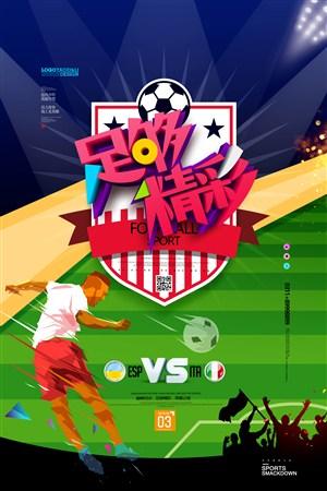 足球比赛足够精彩体育运动海报