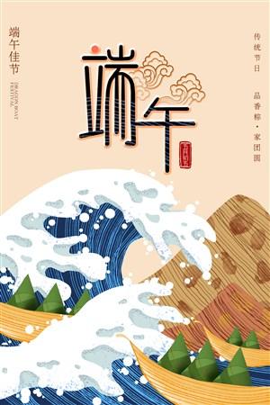 端午傳統龍舟海報