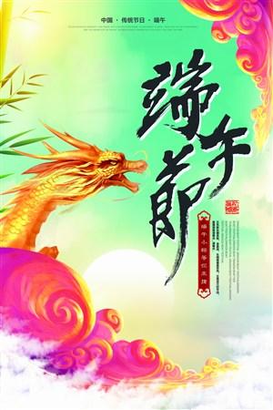 端午中国传统创新端午海报