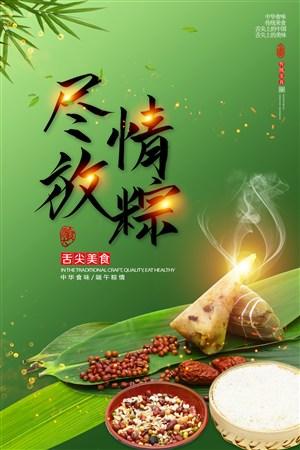 端午粽子舌尖美食海报