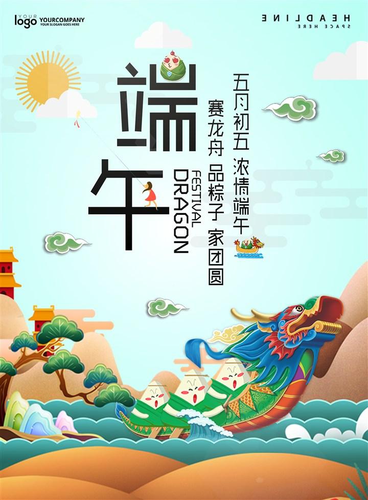 清新创意端午节龙舟海报