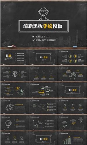 創意手繪黑板粉筆字ppt模板