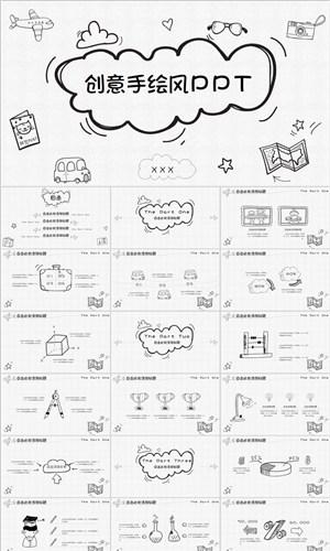 創意卡通鉛筆手繪ppt模板
