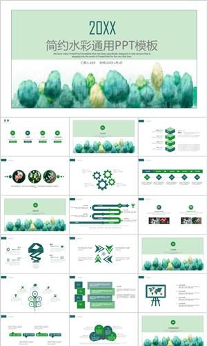 簡約綠色水彩通用ppt模板